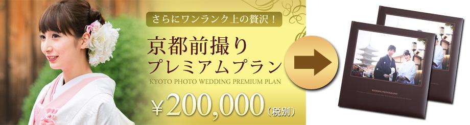ワンランク上の贅沢「京都前撮りプレミアムプラン」