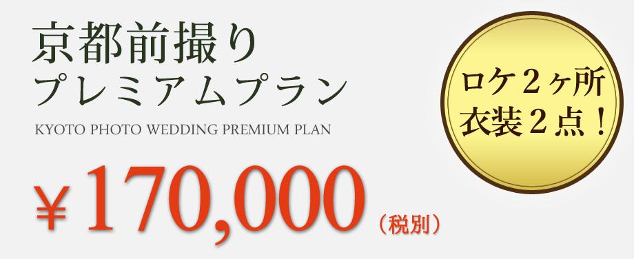 9月限定キャンペーン価格の京都前撮りプレミアムプラン
