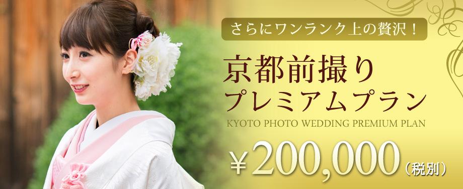 人気の「京都前撮りプレミアムプラン」