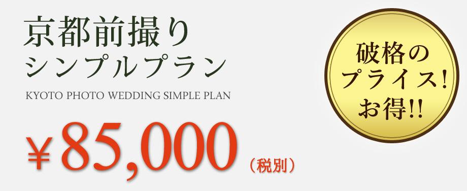9月限定キャンペーン価格の京都前撮りシンプルプラン