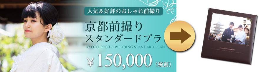 人気&好評のおしゃれな「京都前撮りスタンダードプラン」