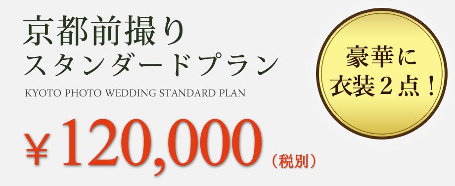 9月限定キャンペーン価格の京都前撮りスタンダードプラン