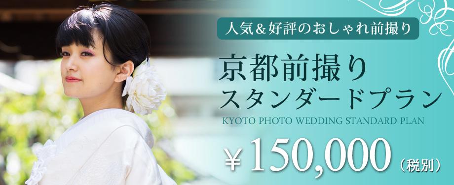 人気の「京都前撮りスタンダードプラン」