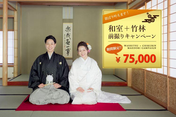 和室+竹林前撮りキャンペーン