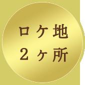 京都のロケーション2ヶ所での撮影