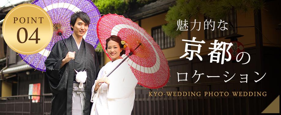 魅力的な京都ロケーションで撮影