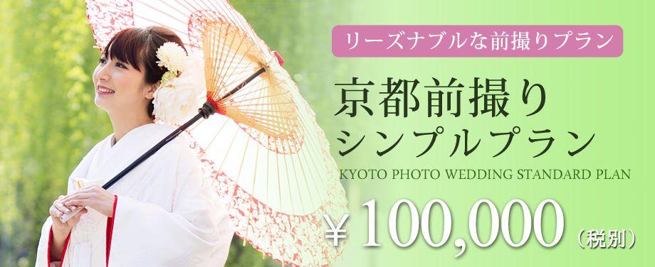 格安のリーズナブルな「京都前撮りシンプルプラン」