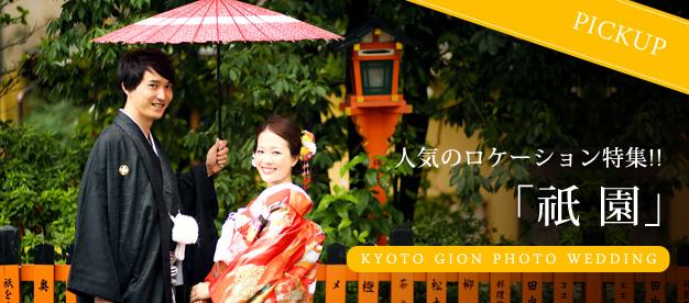 祇園の前撮りロケーション特集