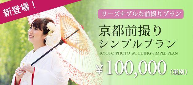 格安の京都前撮りシンプルプラン新登場!