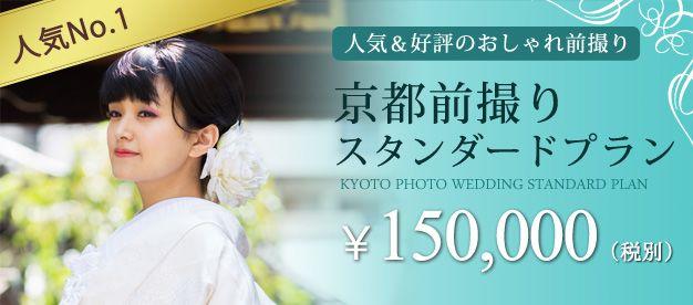 人気NO.1の京都前撮りスタンダードプラン