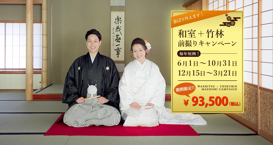 和室+竹林で前撮りキャンペーン
