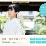 京都前撮りプランの資料