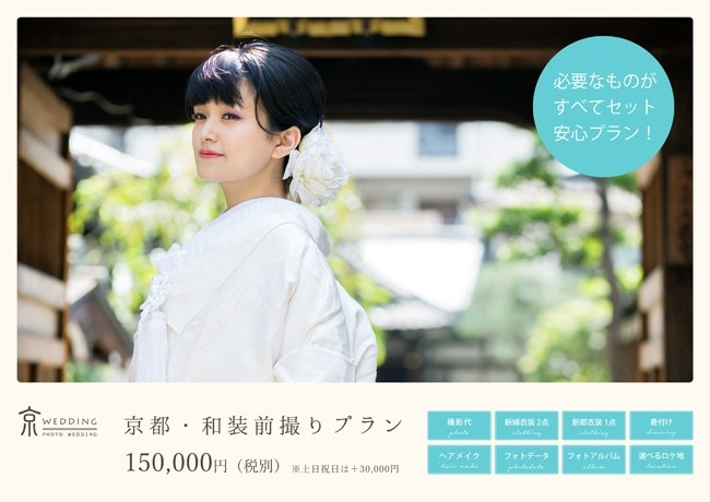 京都前撮りプランの資料(表)