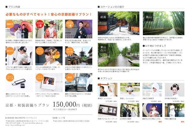京都前撮りプランの資料(裏)