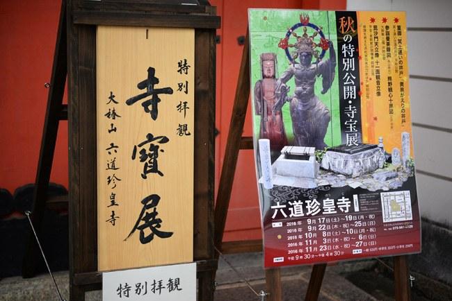 六道珍皇寺の特別拝観