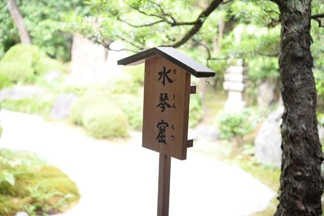 六道珍皇寺の水琴窟