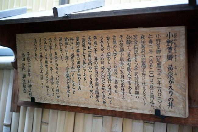 六道珍皇寺の黄泉がえり井戸
