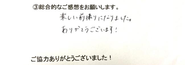 【こちらこそありがとうございました!】