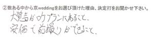 大覚寺ロケとお安い料金プラン!
