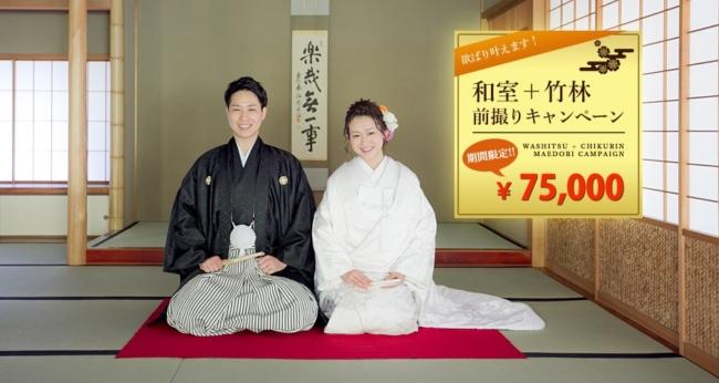 京都前撮り贅沢セット!和室+竹林前撮りキャンペーン!