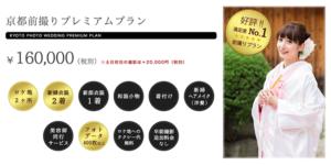 衣装2着と2ヶ所のロケでも安い!京都前撮りプレミアムプラン!