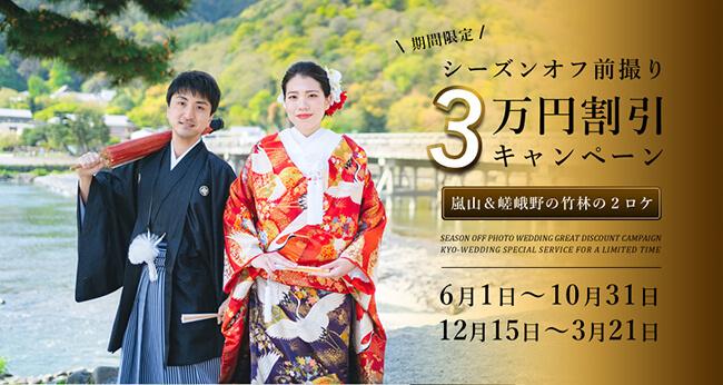 シーズンオフ前撮り3万円割引キャンペーン